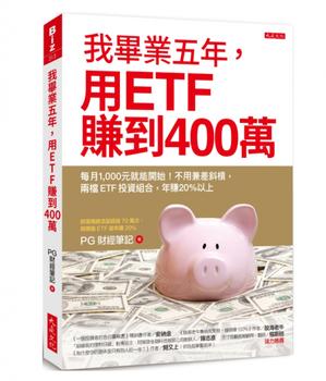 大是文化新書《我畢業五年,用ETF賺到400萬》,PG財經筆記著。 大是文化∕提...