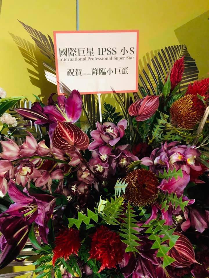 小S送花籃祝賀蔡依林小巨蛋開唱。 圖/擷自小S臉書