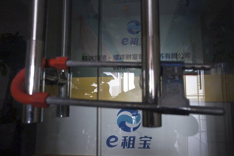 P2P大型風暴的首例「e租寶」,就曾經是中共當局站台力挺的平台。 圖/路透社