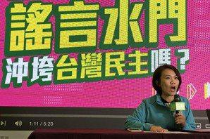 綠列藍營10大謠言 批刻意開謠言水門沖垮台灣民主