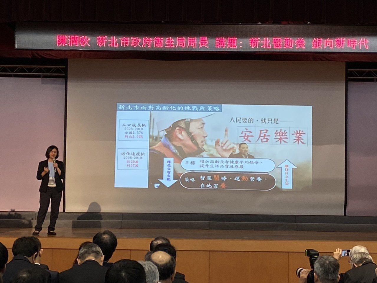 新北市衛生局長陳潤秋,則講述「新北醫動養、銀向新時代」主題。她說新北市對於長照採...