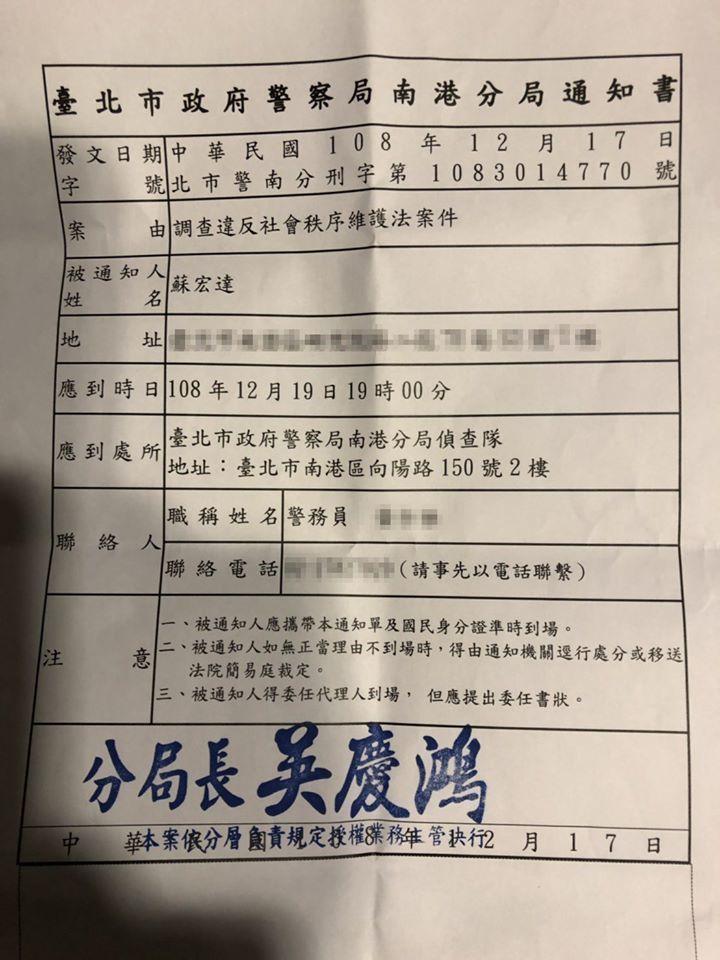 台大政治系教授蘇宏達在臉書批評故宮政策,遭警方依「假消息」查辦,他質疑政府「查水表」封殺言論自由。圖/翻攝自蘇宏達臉書