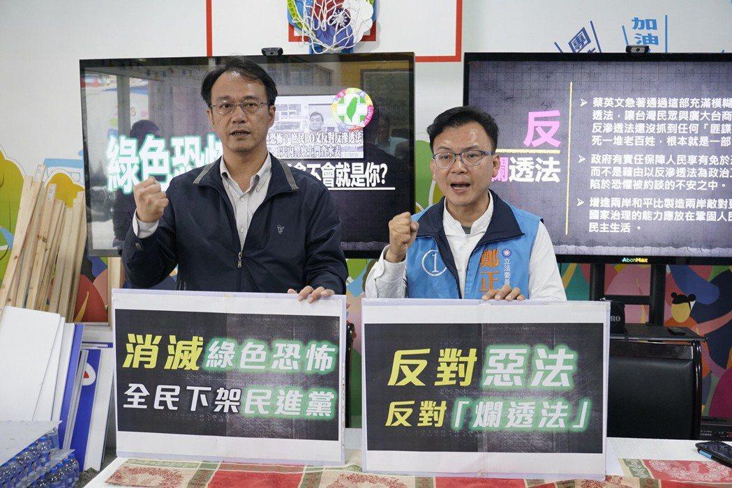 國民黨新竹市立委候選人鄭正鈐痛批倉促立法的「反滲透法」造成民眾惶惶不安,根本就是...