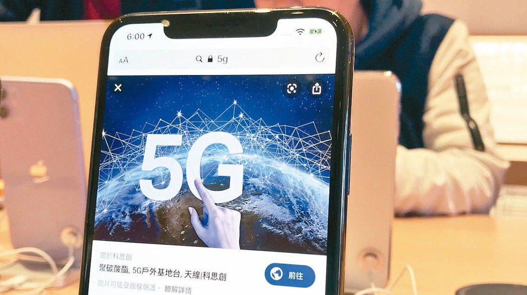 5G頻譜競標金飆上1,100億元天價。 記者徐兆玄/攝影