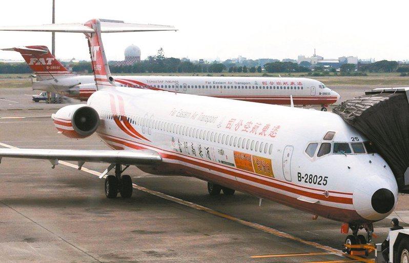 遠東航空信託財產專戶今天公告,即日起到4月15日止受理旅客登記退費。 圖/聯合報系資料照片