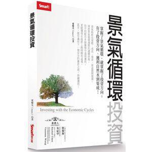 愛榭克2020年新書《景氣循環投資》 Smart智富/提供
