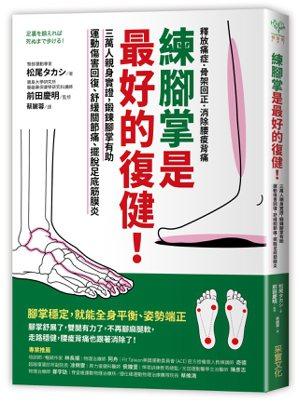 .書名:練腳掌是最好的復健!:三萬人親身實證,鍛鍊腳掌有助運動傷害回復、舒緩關節...