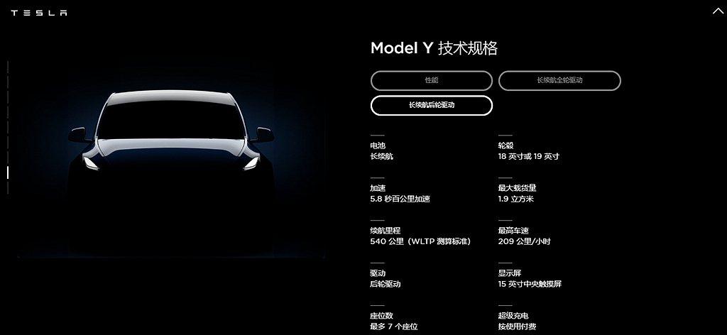 特斯拉Model Y長續航版(後驅)具備5.8秒完成0-100km/h的加速實力...