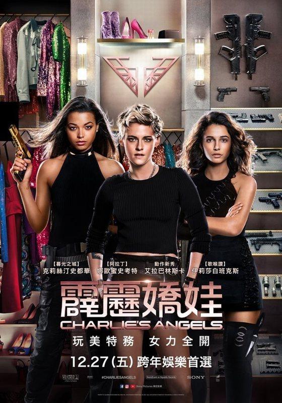 《霹靂嬌娃》中文海報,12月27日上映