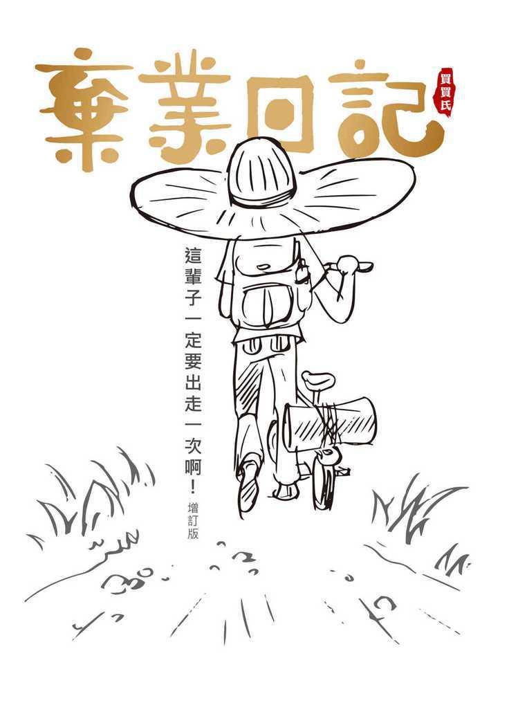圖/天下雜誌出版《棄業日記(增訂版):這輩子一定要出走一次啊!》