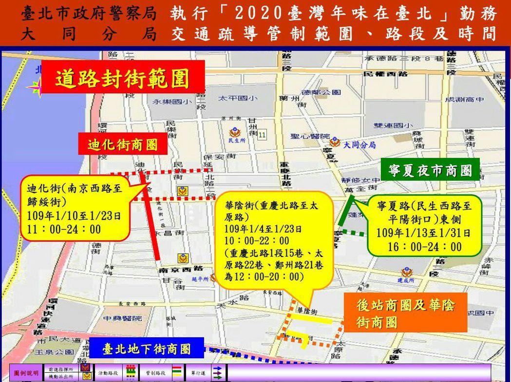 台北市警大同分局今天起分別針對大同區年貨大街商圈交通管制。圖/警方提供