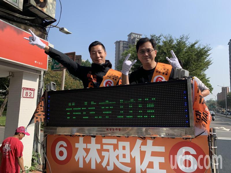 林昶佐今找來知名購物網紅「486先生」陳延昶,陪同車隊掃街,要鎖定年輕選民和婆婆媽媽,在最後階段將選票全部催出來。記者郭頤/攝影