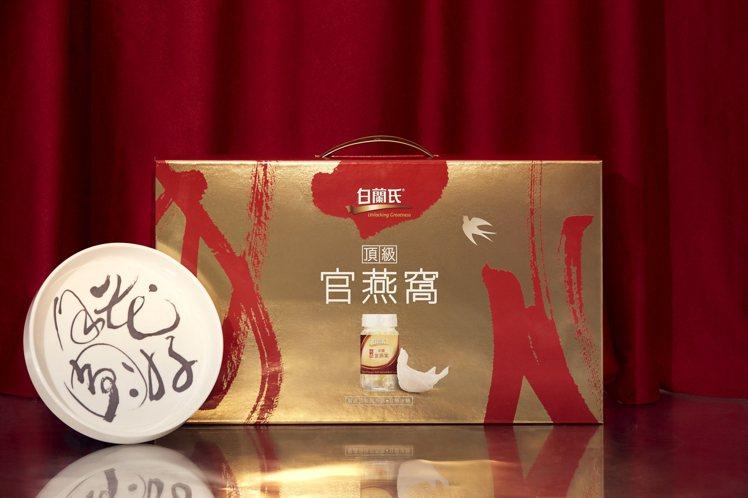女性族群推崇保養上品「白蘭氏官燕窩」。圖/白蘭氏提供