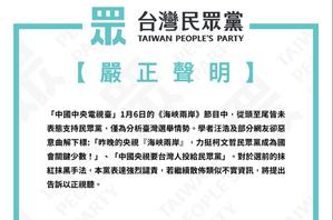 汪浩爆料央視挺柯文哲 民眾黨嚴正抗議將提告