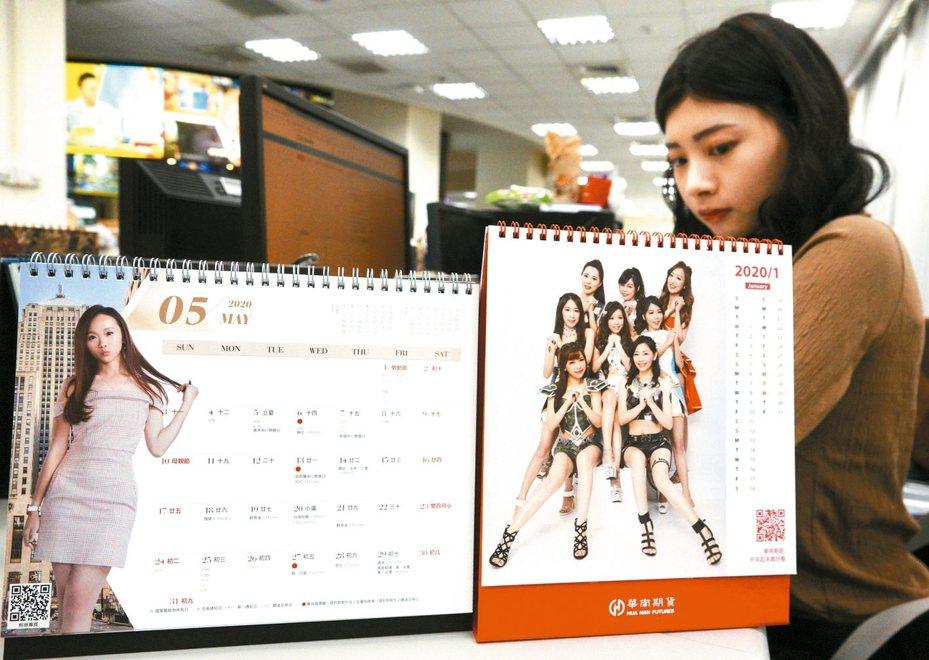 券商推出形象桌曆搶客戶。 記者陳易辰/攝影