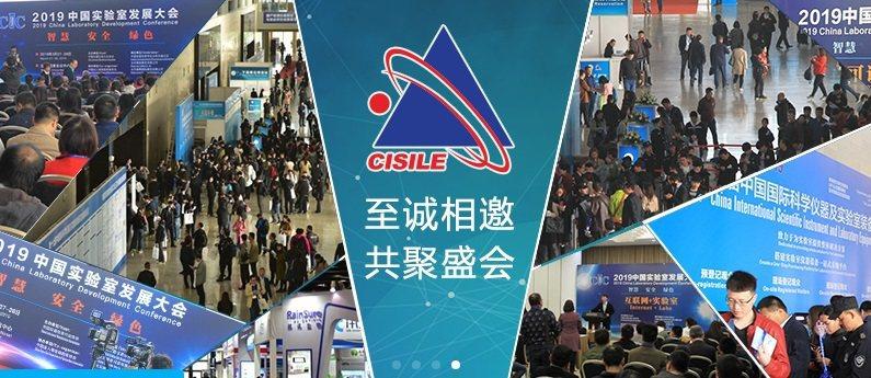 第十八届中國國際科學儀器及實驗室裝備展覽會(CISILE 2020)將于2020...