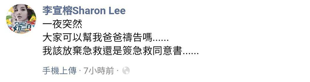 李宣榕希望大家能幫忙為爸爸禱告。 圖/擷自李宣榕臉書