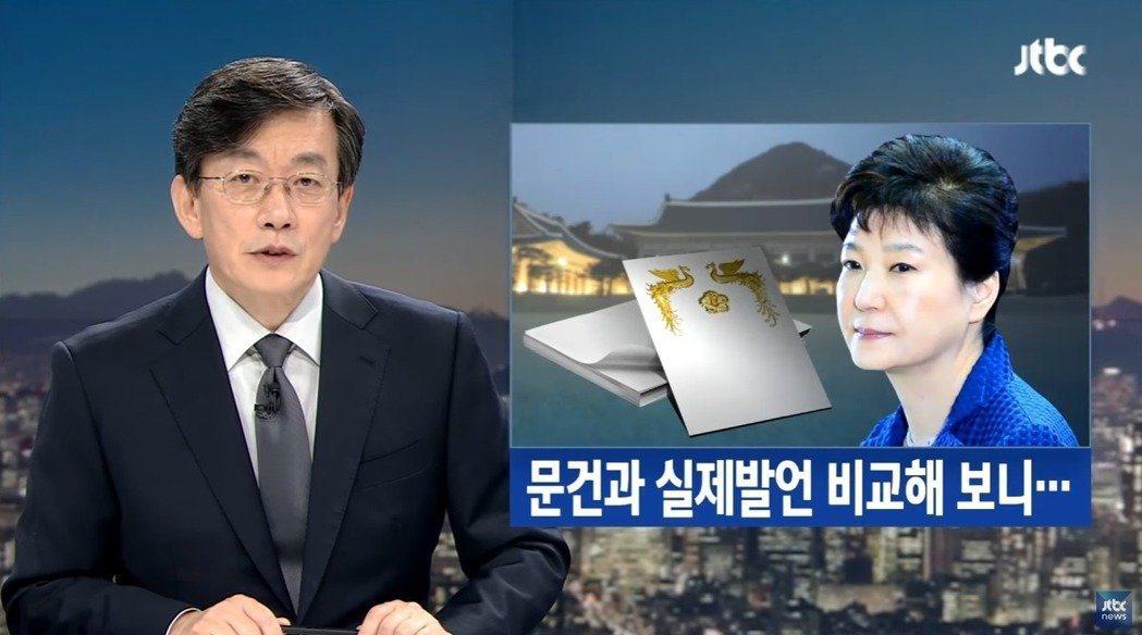 自2013年中,孫石熙以「報導總括社長」名義入主JTBC,其後親自接掌晚間新聞(...