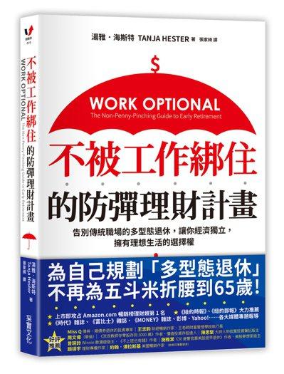 不被工作綁住的防彈理財計畫:告別傳統職場的多型態退休,讓你經濟獨立,擁有理想生活...