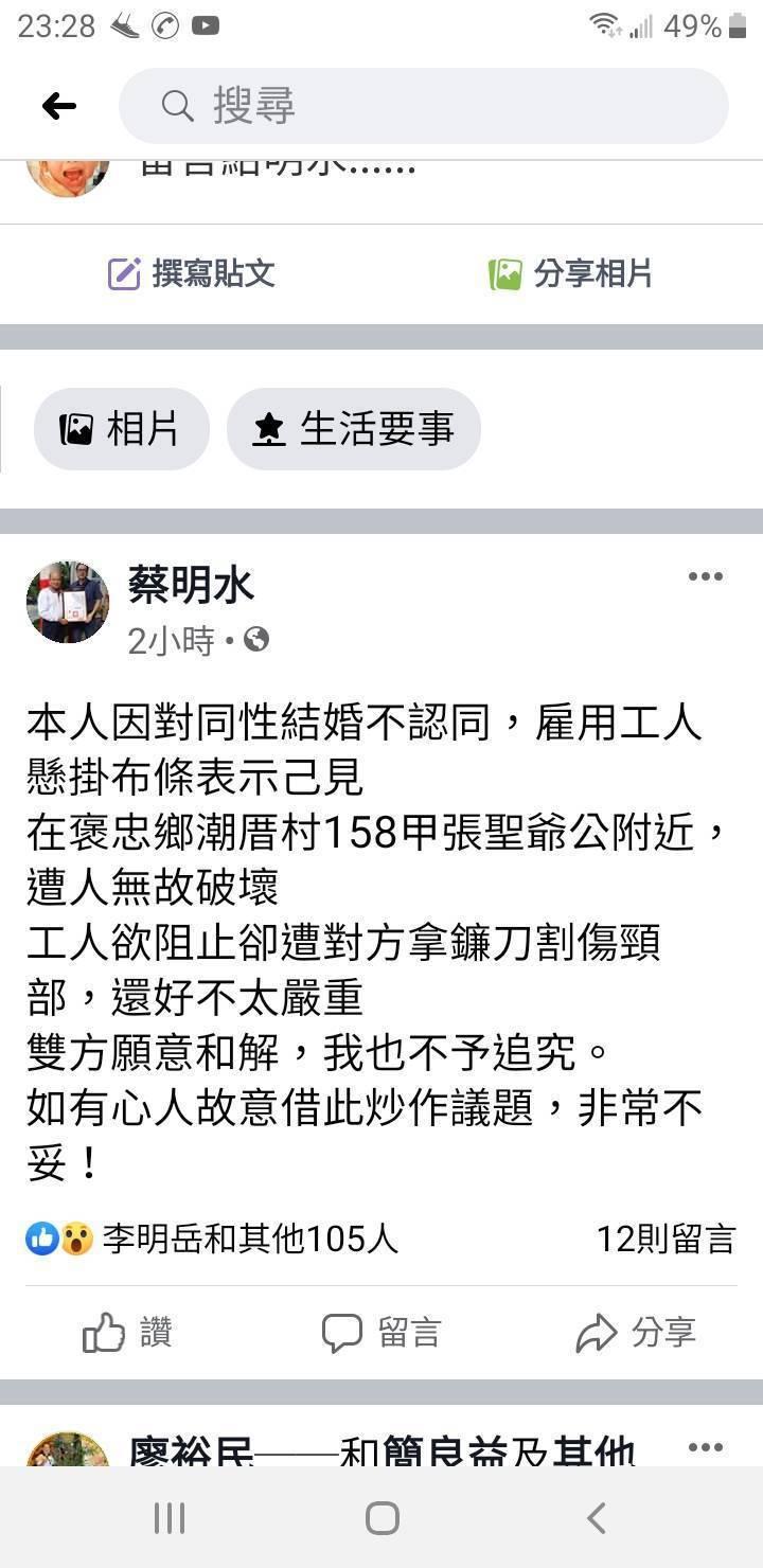蔡明水發聲明要求單純糾紛不要拿來任意炒作。記者蔡維斌/翻攝