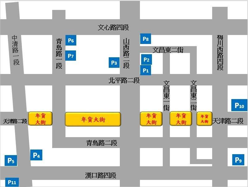 一年一度「2020錦衣玉食、來鼠錢」天津路服飾商圈年貨大街活動為期15天,將在明...