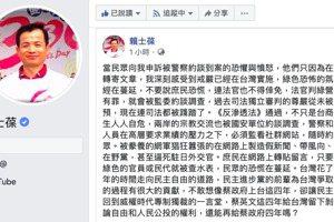 網友轉分享文章被約談 賴士葆:還能再給蔡政府4年?