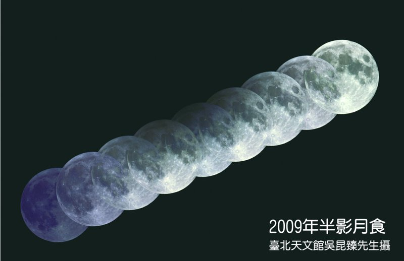 台北市天文館今指出,11日凌晨將發生「半影月食」。圖/台北市立天文館提供