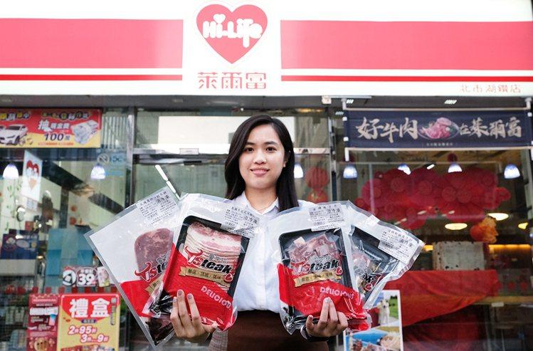 萊爾富與裕賀食品攜手推出「好牛肉在萊爾富」,首度在76家門市開賣冷凍肉品。圖/萊...