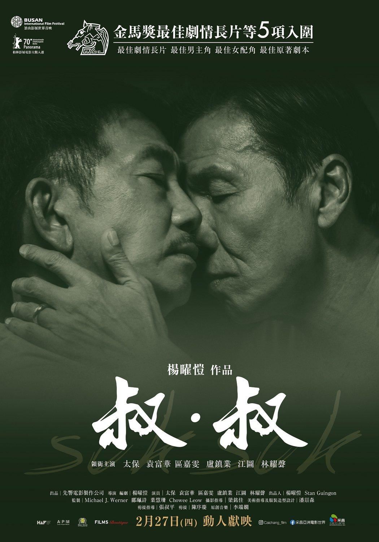 「叔‧叔」全新「浪漫版」海報。圖/采昌提供