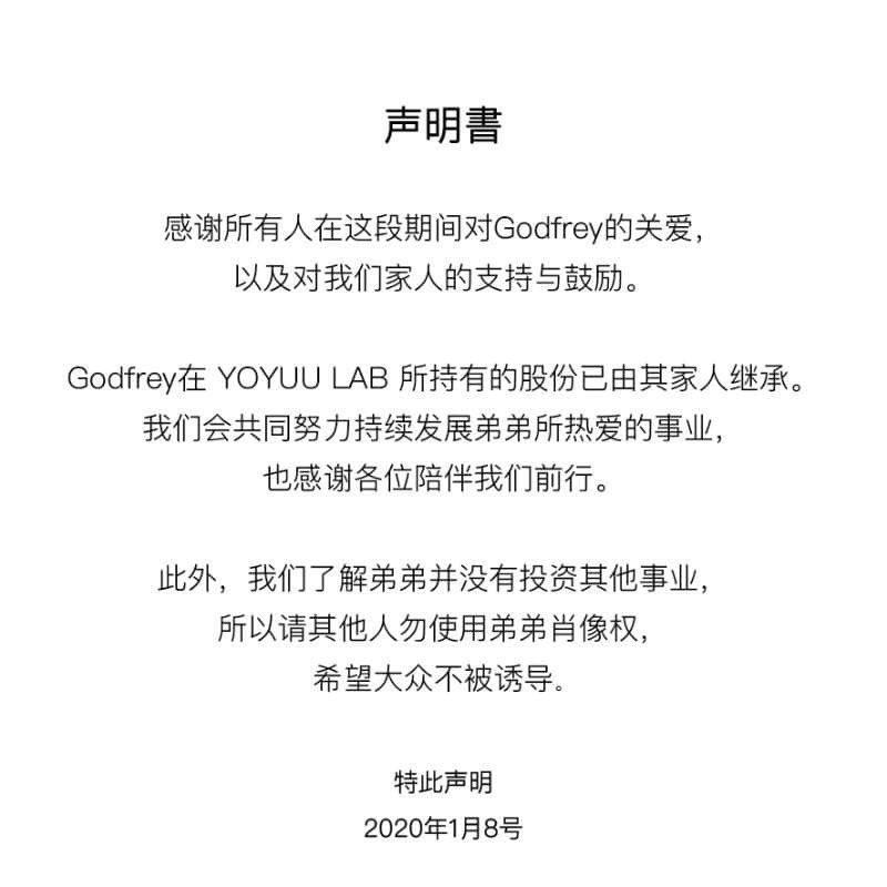 高宇橋貼出聲明。圖/摘自臉書