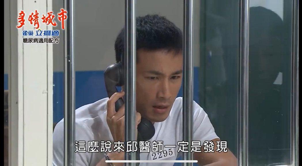 傅子純在「多情城市」飾演的「志龍」,因查假藥工廠失火員工喪命而入獄。圖/民視提供
