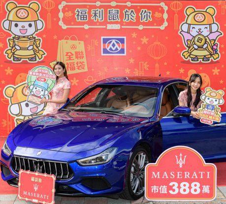 福袋PK戰它最狂 全聯將送出388萬元Maserati Ghibli