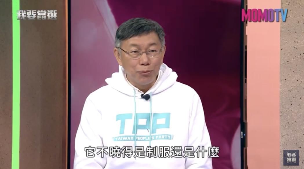 台北市長柯文哲今接受網路節目《我要當選》專訪,被問到對於民眾黨不分區席次的預估,...