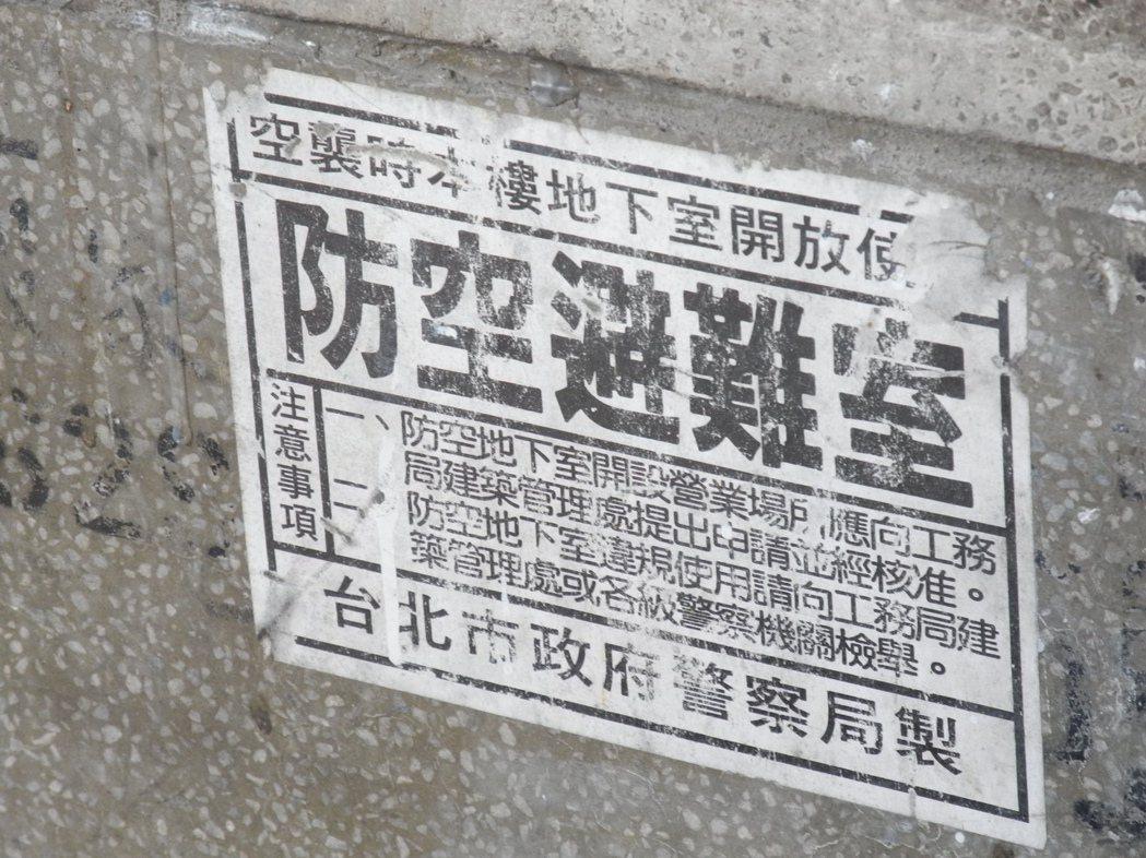 「建築技術規則」規定,6樓以上非公用建築,都必須設置防空避難室。 圖/聯合報系資...