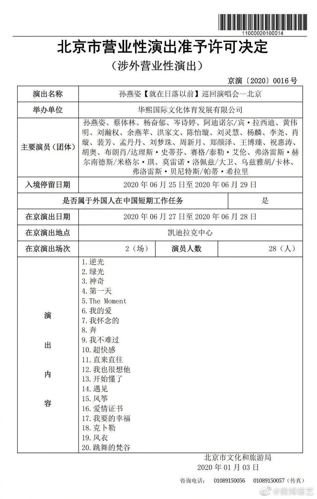 孫燕姿演唱會北京批文流出。圖/摘自微博
