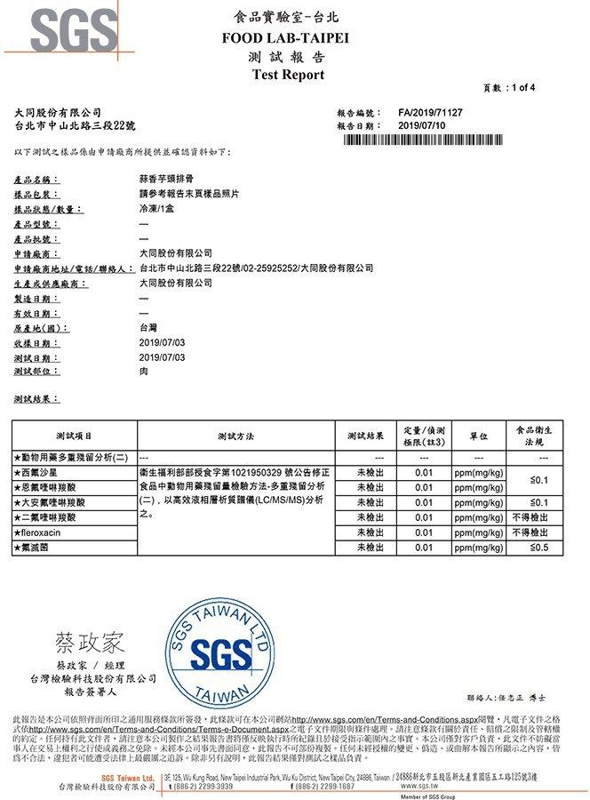 產品通過 SGS檢測,為消費者嚴格把關食安,提供高品質的商品。業者/提供