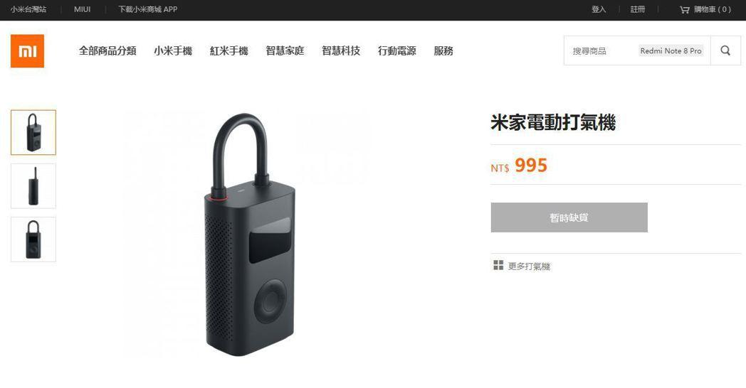 此款打氣機在小米官網時常缺貨。 記者趙駿宏/攝影