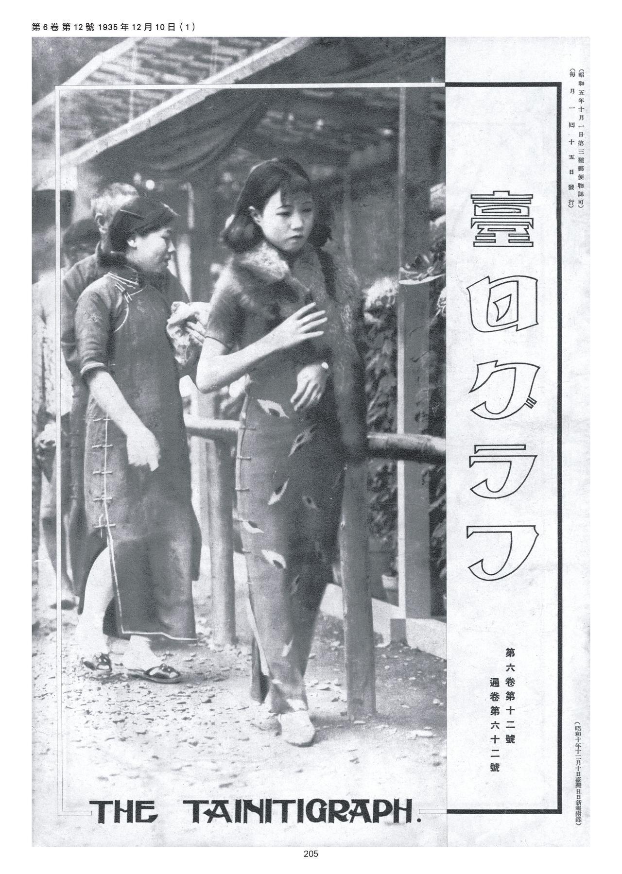 1935年12月,《臺日畫報》第6卷第12號