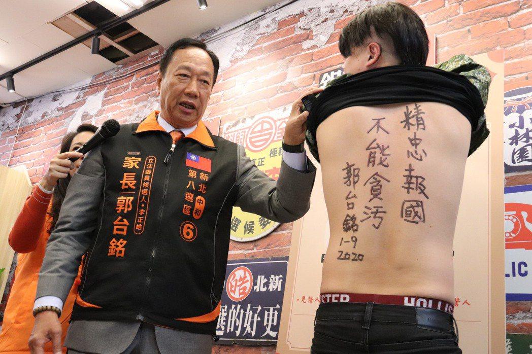 鴻海創辦人郭台銘為親民黨立委候選人李正皓站台輔選。記者胡瑞玲/攝影