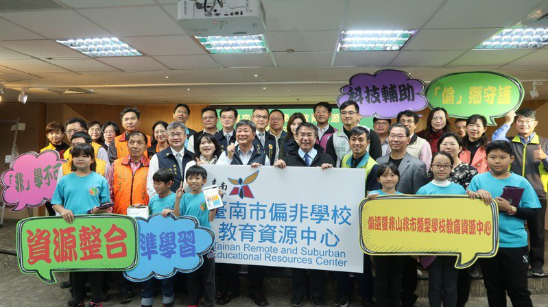 台南市今天成立「偏非學校教育資源中心」,有系統提升偏遠學校的教育品質。記者鄭惠仁/攝影