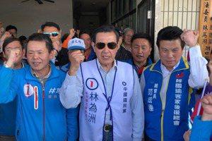 馬英九喊話:後天下架民進黨 台灣才能有前途