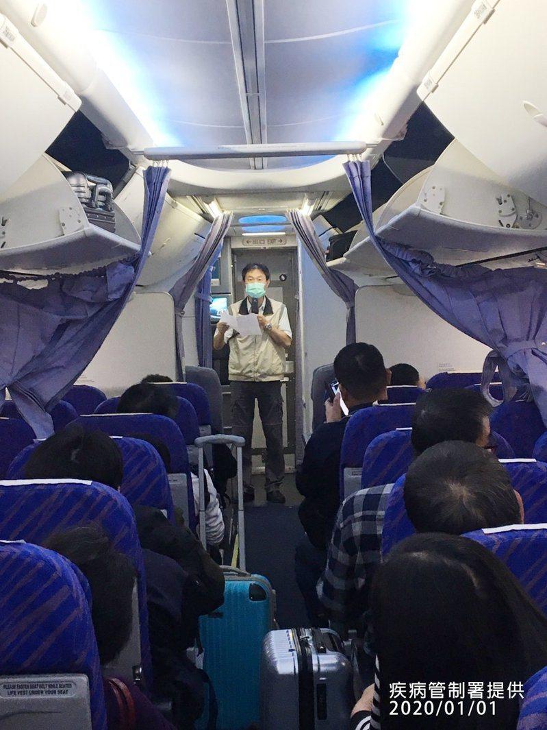 檢疫人員向機上旅客衛教宣導。圖/疾管署提供