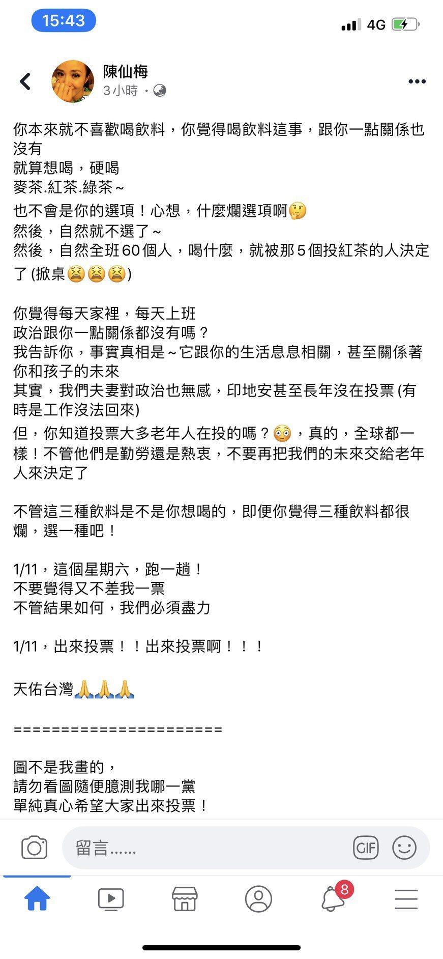 陳仙梅臉書全文。圖/摘自臉書
