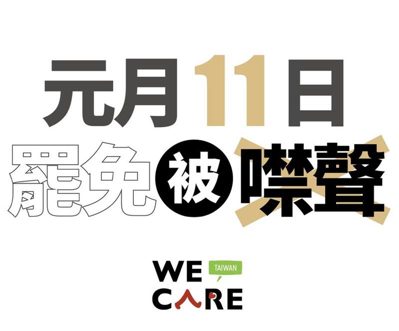 社群Wecare高雄表示,「元月11日罷免被噤聲」,這也是首次出現投票日禁止罷免活動出現的禁令。圖/摘自社群Wecare高雄