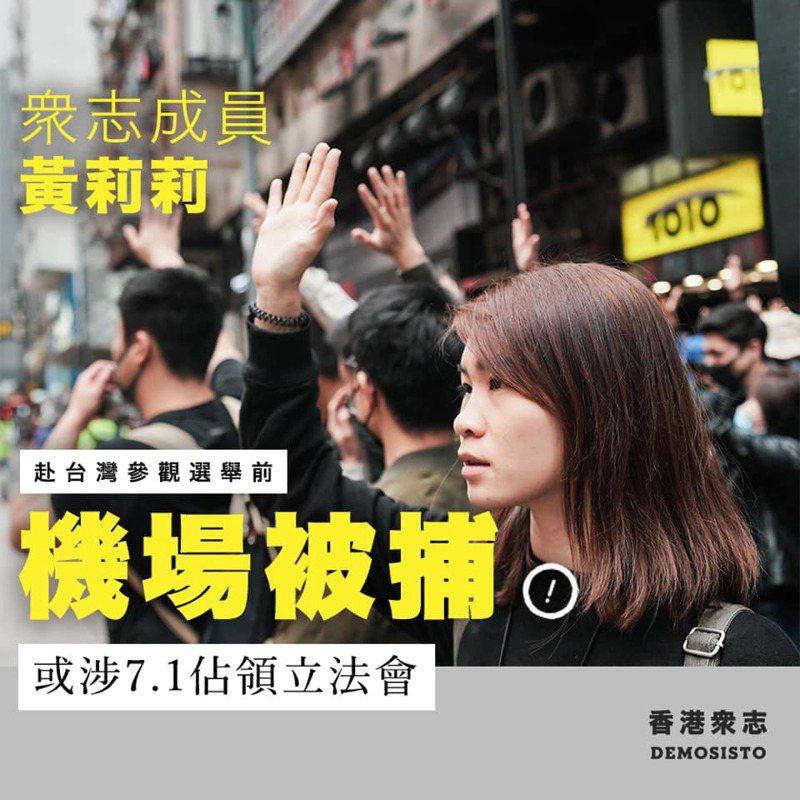 黃莉莉原訂昨天傍晚從香港搭機來台灣觀選,但在離境時被警方帶走。圖翻攝自臉書「香港眾志 Demosistō」
