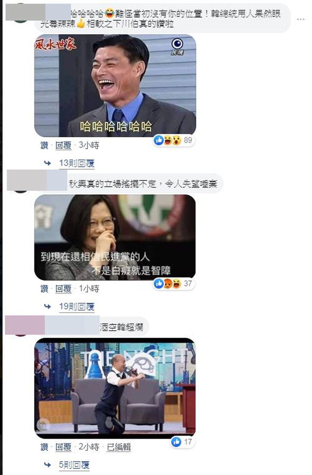 網友留言有人罵,有人挺。圖/截取自楊秋興臉書留言