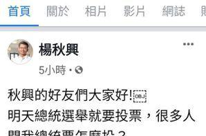 楊秋興最後呼籲「挺蔡<u>罷韓</u>」 網:難怪當初沒你位置