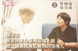 影/陳樹菊現身韓國瑜選前之夜?黃健庭:她應該會去