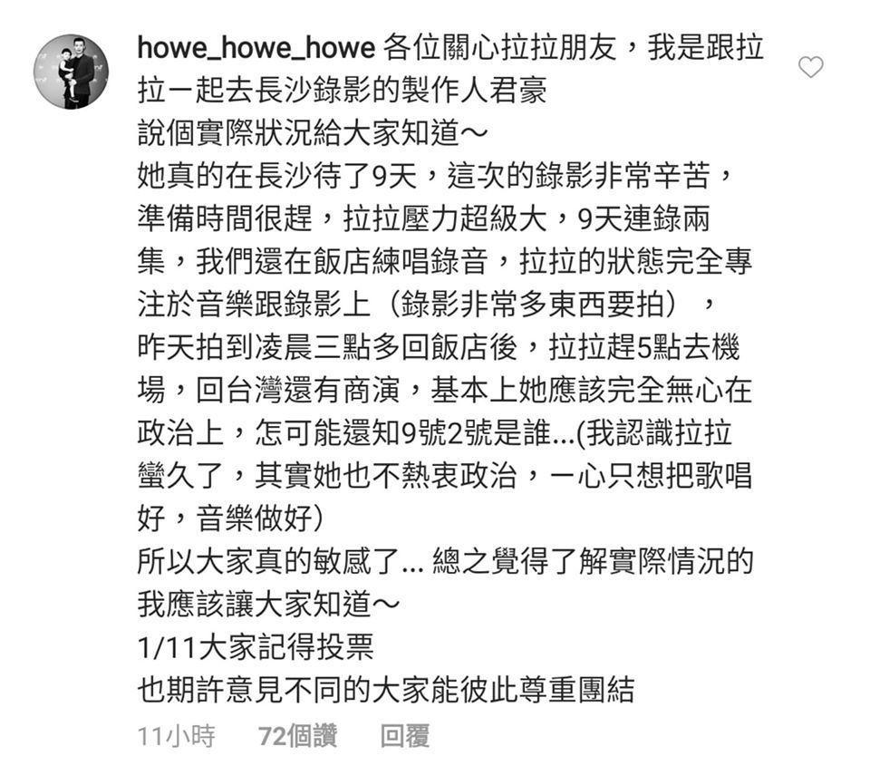 和徐佳瑩一同錄製節目的製作人陳君豪,發文為徐佳瑩澄清。圖/摘自臉書
