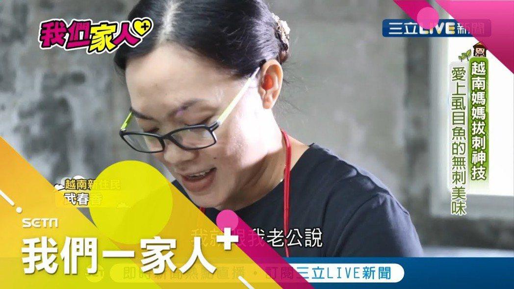 武春香從越南嫁到台南,克服害怕魚腥味拔虱目魚魚刺。圖/三立提供